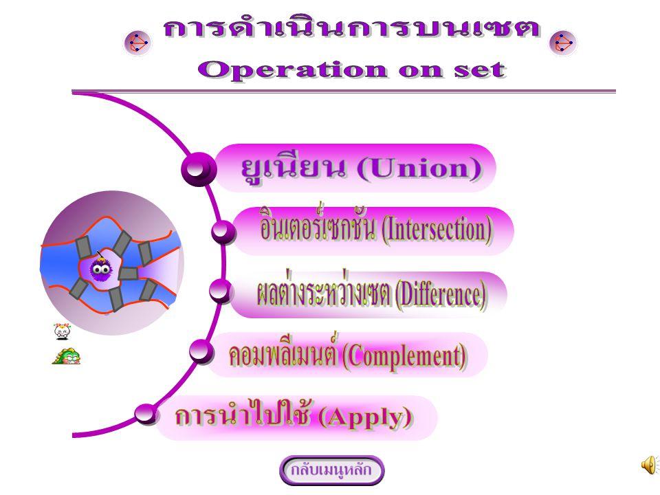 อินเตอร์เซกชัน (Intersection)
