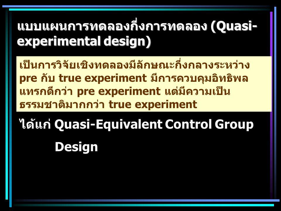 แบบแผนการทดลองกี่งการทดลอง (Quasi-experimental design)