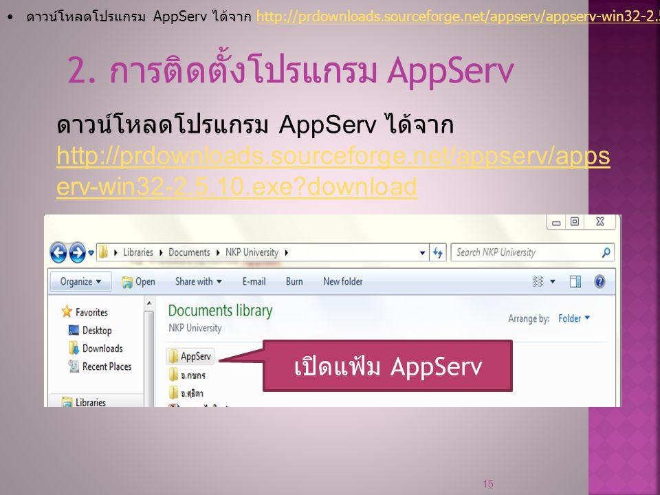 2. การติดตั้งโปรแกรม AppServ
