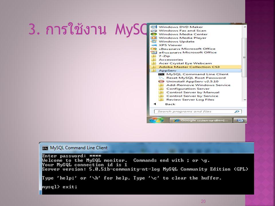 3. การใช้งาน MySQL