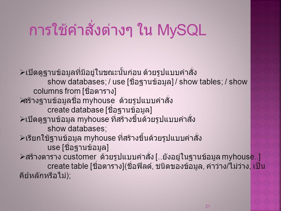 การใช้คำสั่งต่างๆ ใน MySQL