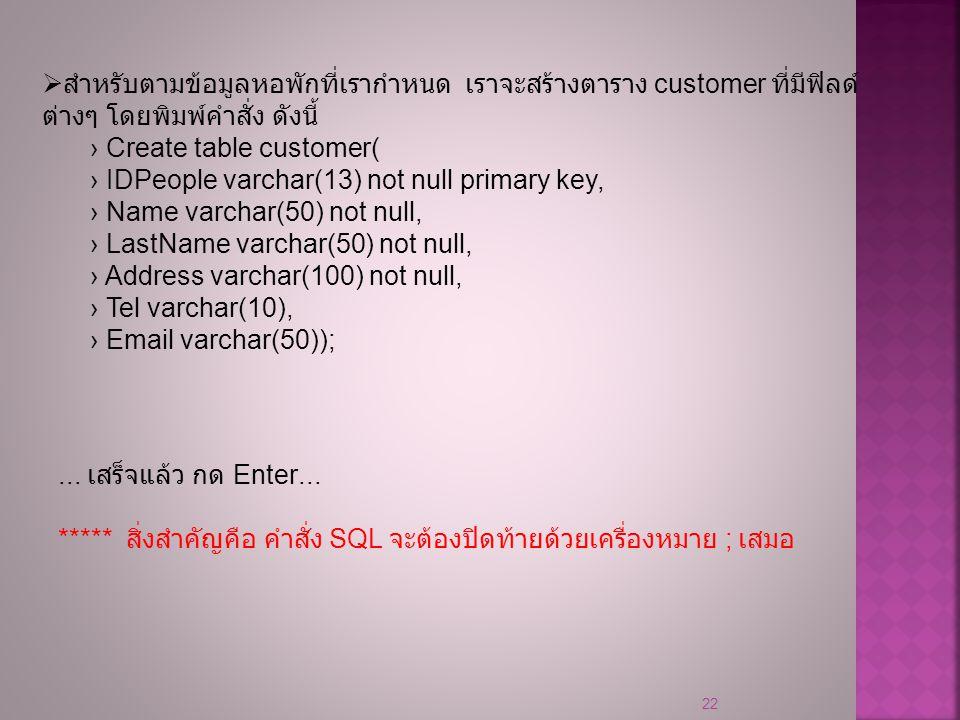 สำหรับตามข้อมูลหอพักที่เรากำหนด เราจะสร้างตาราง customer ที่มีฟิลด์ต่างๆ โดยพิมพ์คำสั่ง ดังนี้