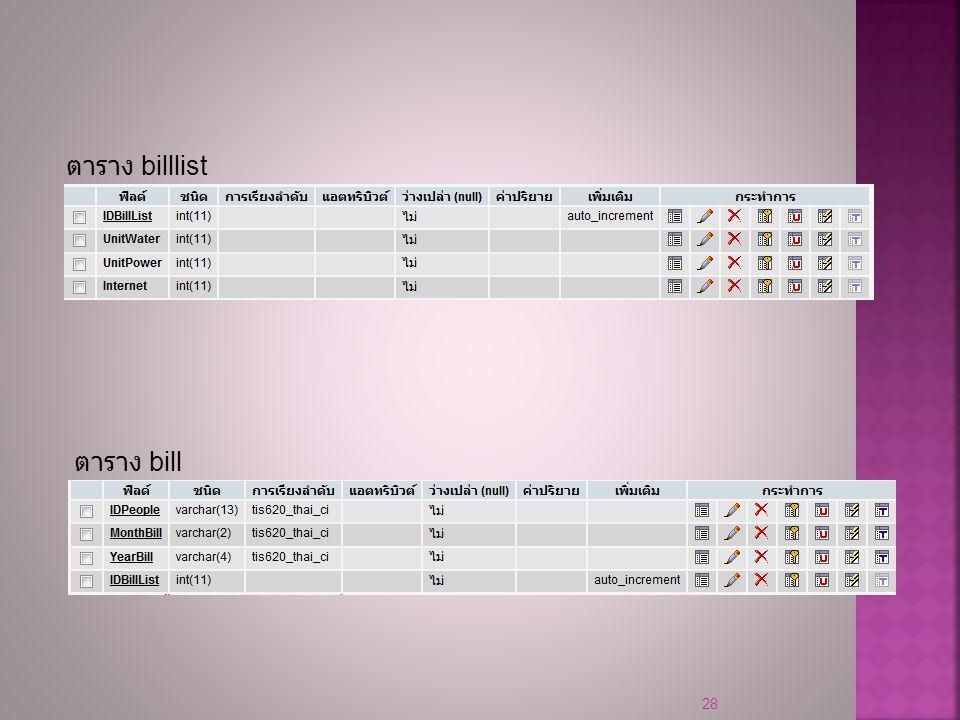 ตาราง billlist ตาราง bill