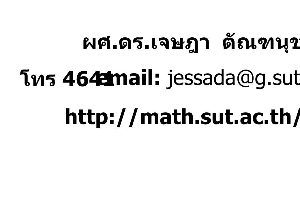 ผศ.ดร.เจษฎา ตัณฑนุช โทร 4641 email: jessada@g.sut.ac.th http://math.sut.ac.th/~jessada
