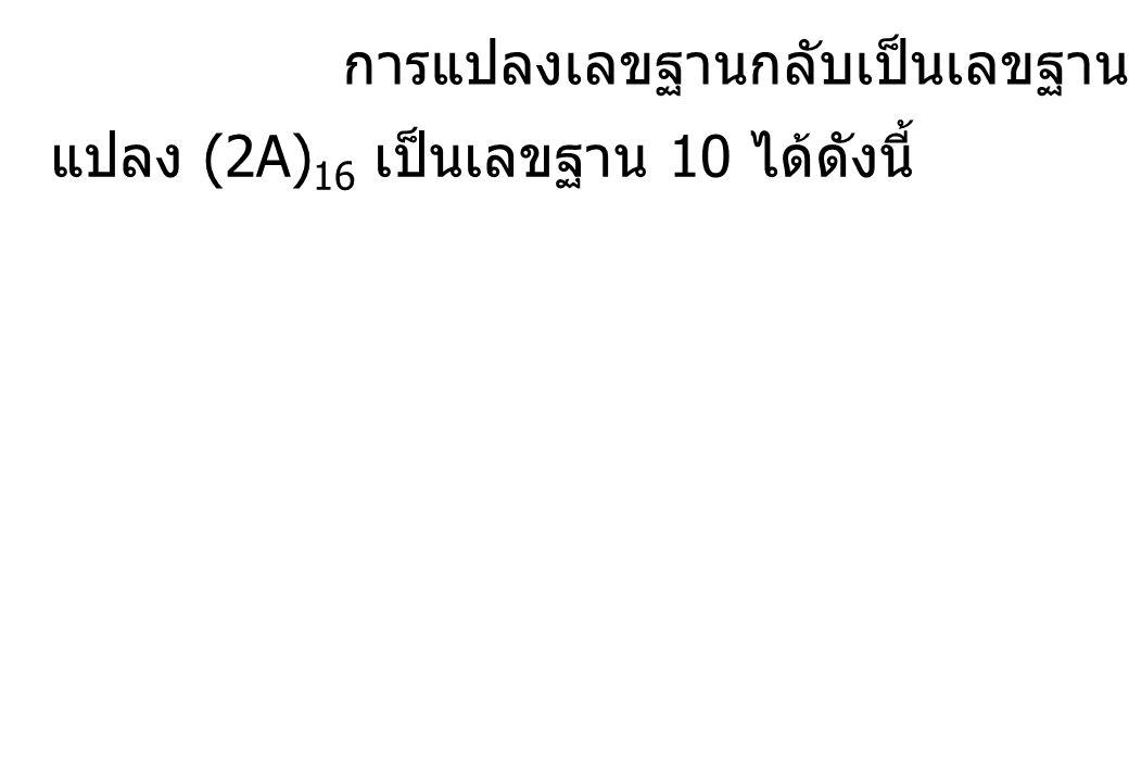 การแปลงเลขฐานกลับเป็นเลขฐาน 10