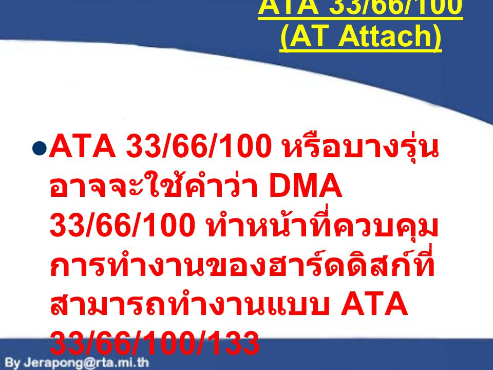ATA 33/66/100 (AT Attach)