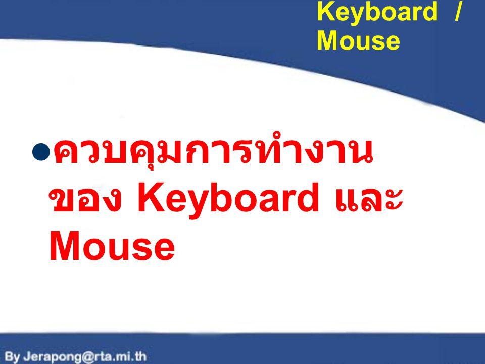 ควบคุมการทำงานของ Keyboard และ Mouse