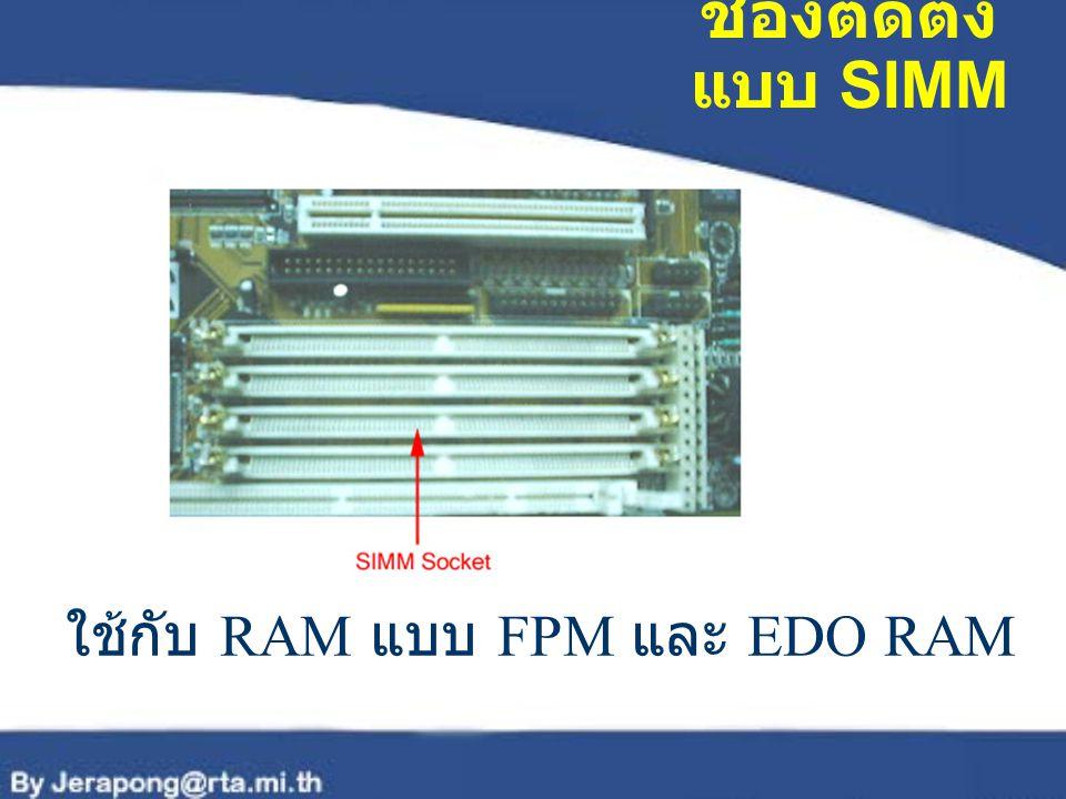 ช่องติดตั้งแบบ SIMM ใช้กับ RAM แบบ FPM และ EDO RAM