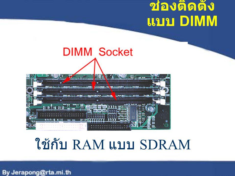 ช่องติดตั้งแบบ DIMM ใช้กับ RAM แบบ SDRAM