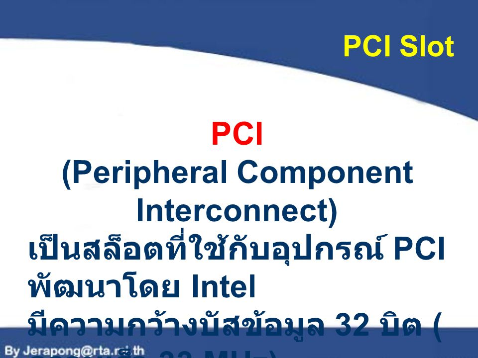 (Peripheral Component Interconnect)