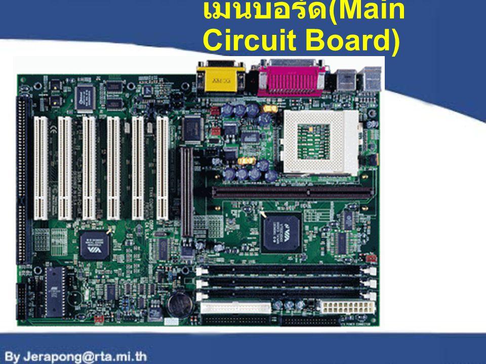 เมนบอร์ด(Main Circuit Board)