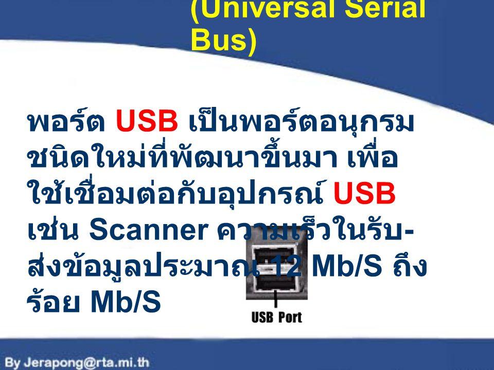 พอร์ต USB (Universal Serial Bus)