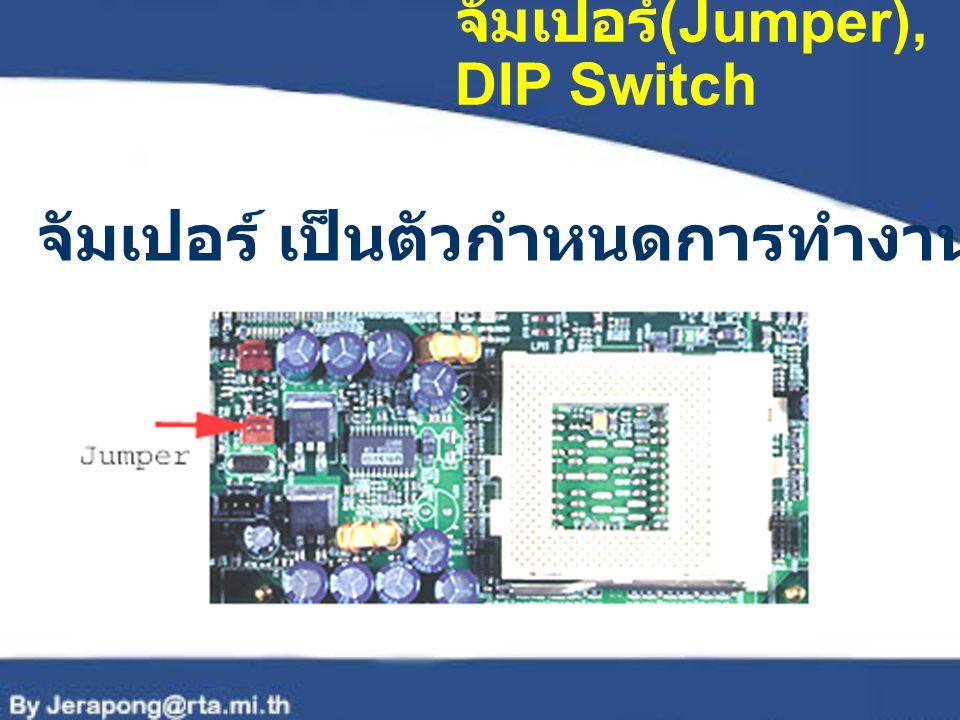 จัมเปอร์(Jumper),DIP Switch