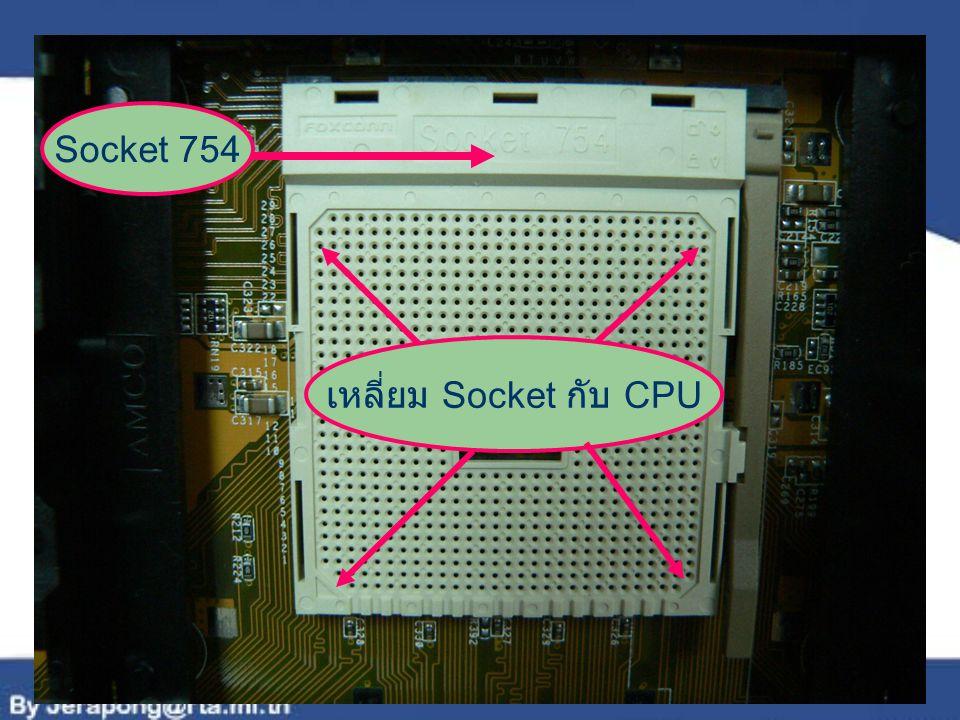 Socket 754 เหลี่ยม Socket กับ CPU