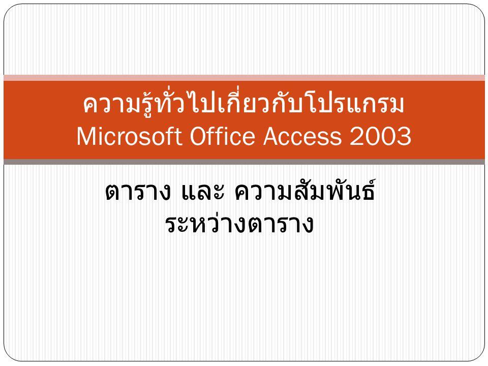 ความรู้ทั่วไปเกี่ยวกับโปรแกรม Microsoft Office Access 2003