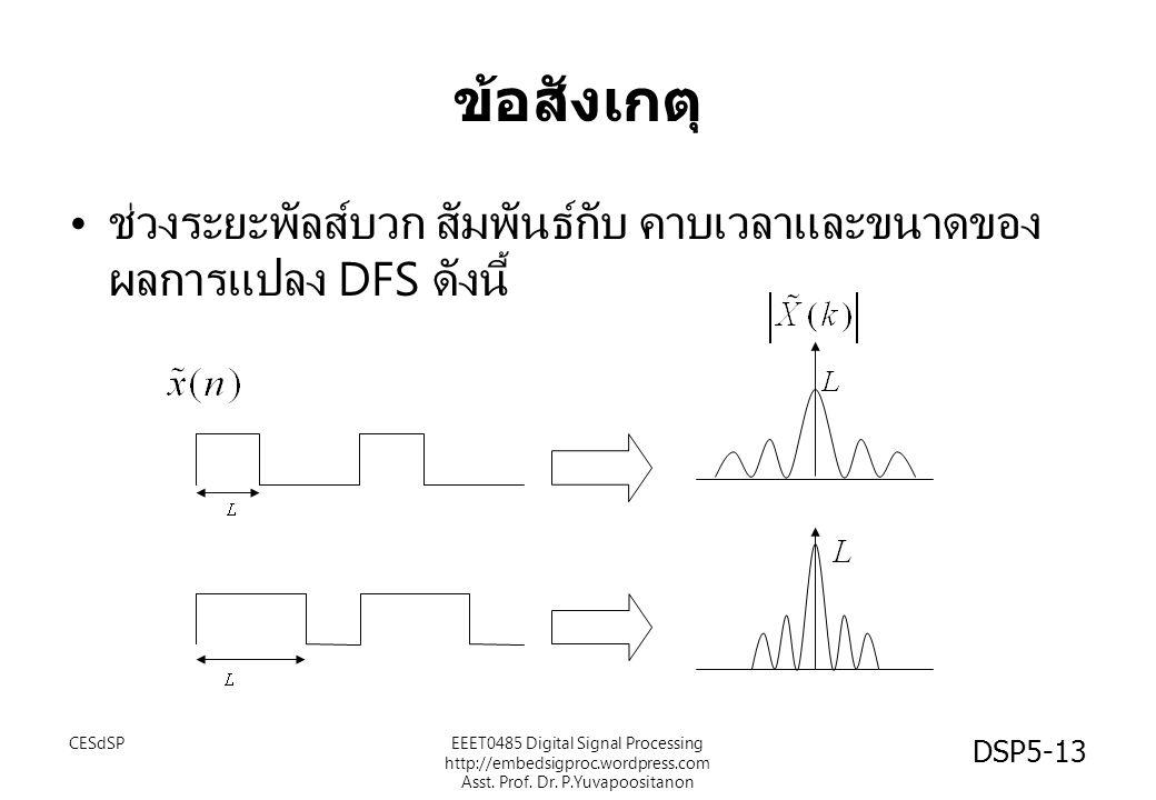 ข้อสังเกตุ ช่วงระยะพัลส์บวก สัมพันธ์กับ คาบเวลาและขนาดของผลการแปลง DFS ดังนี้ CESdSP.