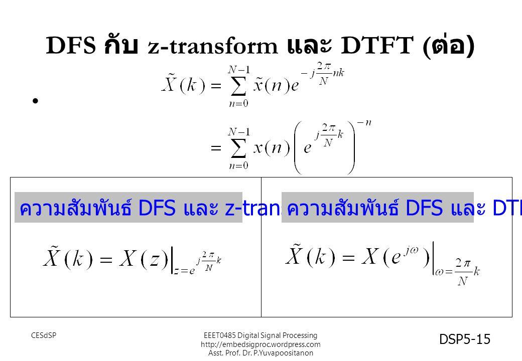 DFS กับ z-transform และ DTFT (ต่อ)