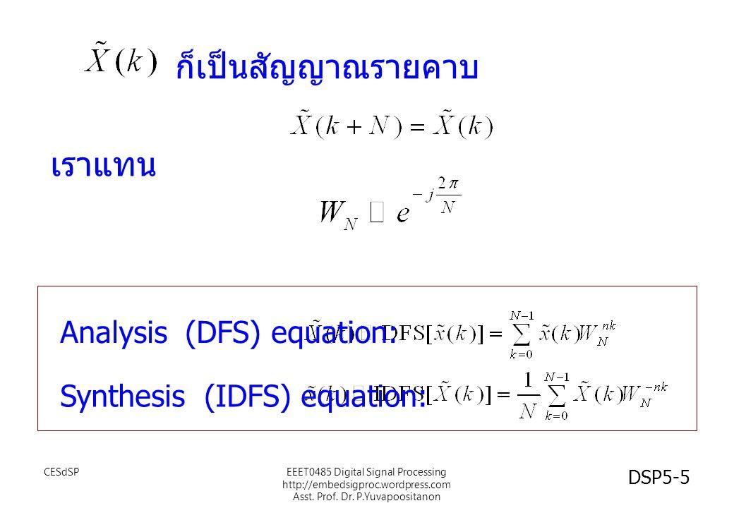 ก็เป็นสัญญาณรายคาบ เราแทน Analysis (DFS) equation: