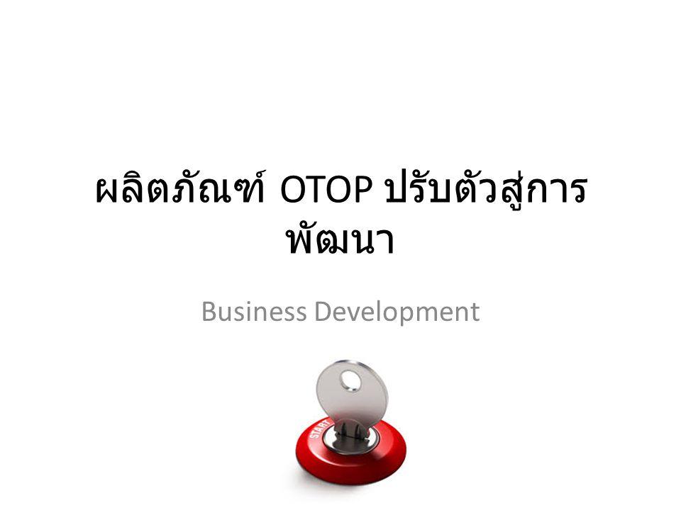 ผลิตภัณฑ์ OTOP ปรับตัวสู่การพัฒนา