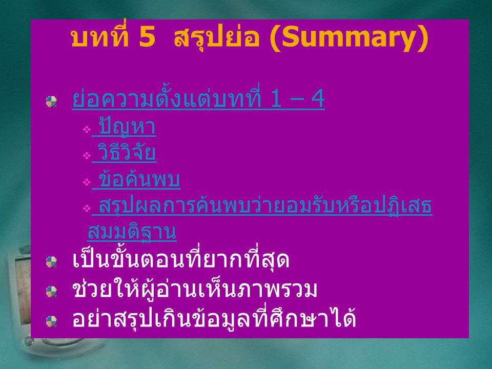 บทที่ 5 สรุปย่อ (Summary)