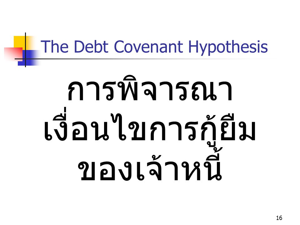 The Debt Covenant Hypothesis