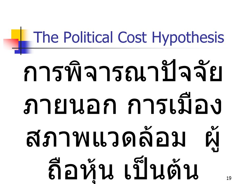 The Political Cost Hypothesis