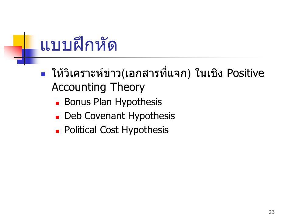 แบบฝึกหัด ให้วิเคราะห์ข่าว(เอกสารที่แจก) ในเชิง Positive Accounting Theory. Bonus Plan Hypothesis.