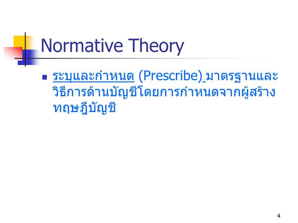 Normative Theory ระบุและกำหนด (Prescribe) มาตรฐานและวิธีการด้านบัญชีโดยการกำหนดจากผู้สร้างทฤษฎีบัญชี