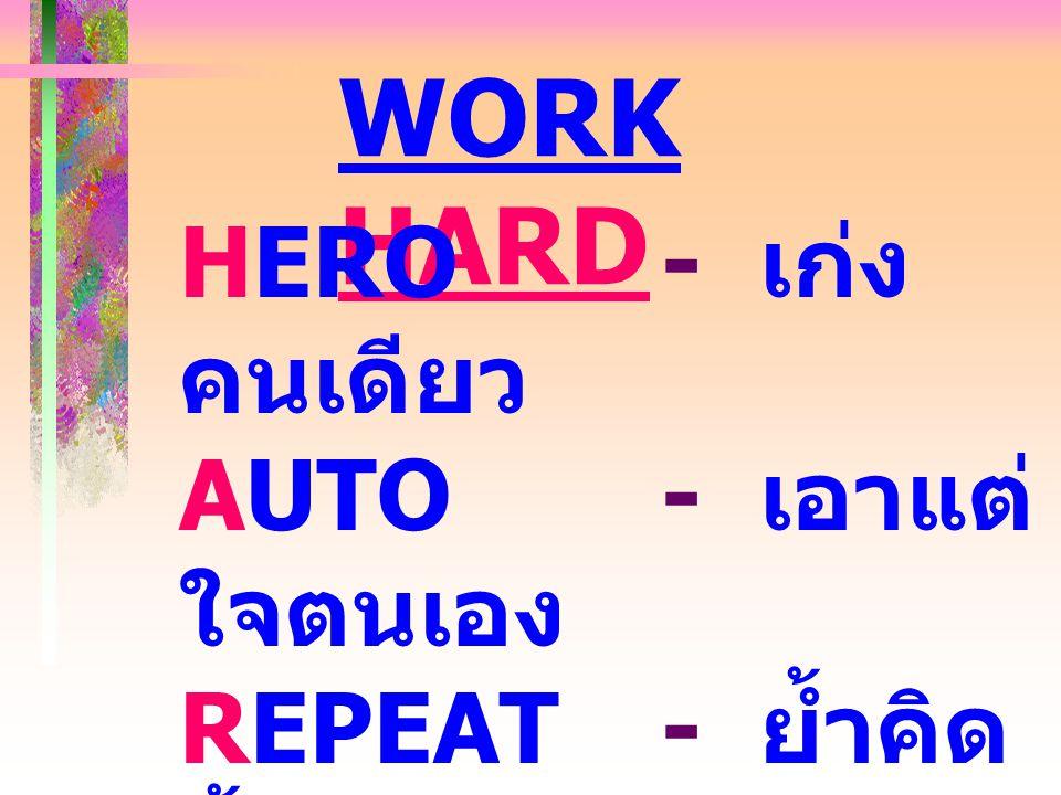 WORK HARD HERO - เก่งคนเดียว AUTO - เอาแต่ใจตนเอง REPEAT - ย้ำคิดย้ำทำ