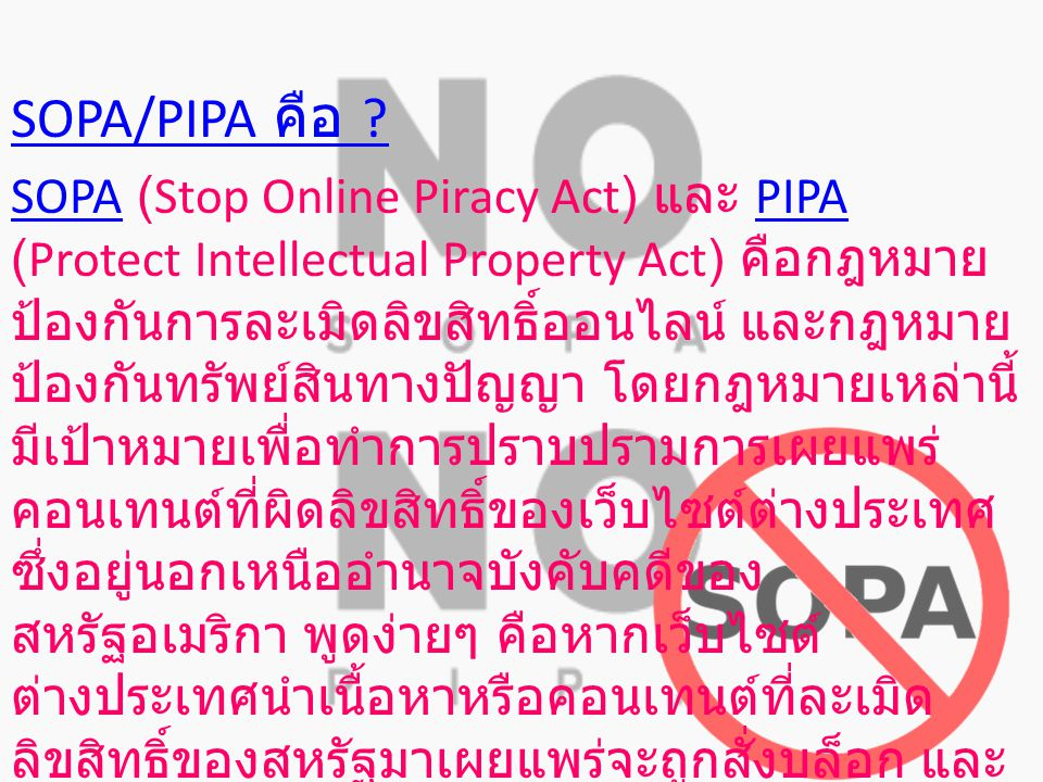 SOPA/PIPA คือ