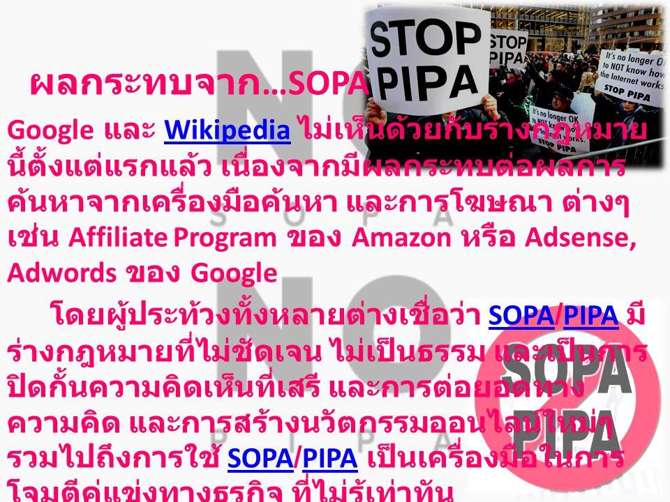 ผลกระทบจาก…SOPA