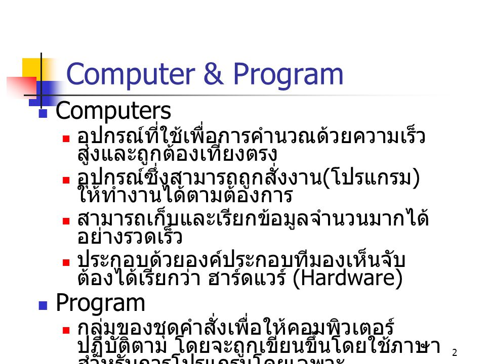 Computer & Program Computers Program