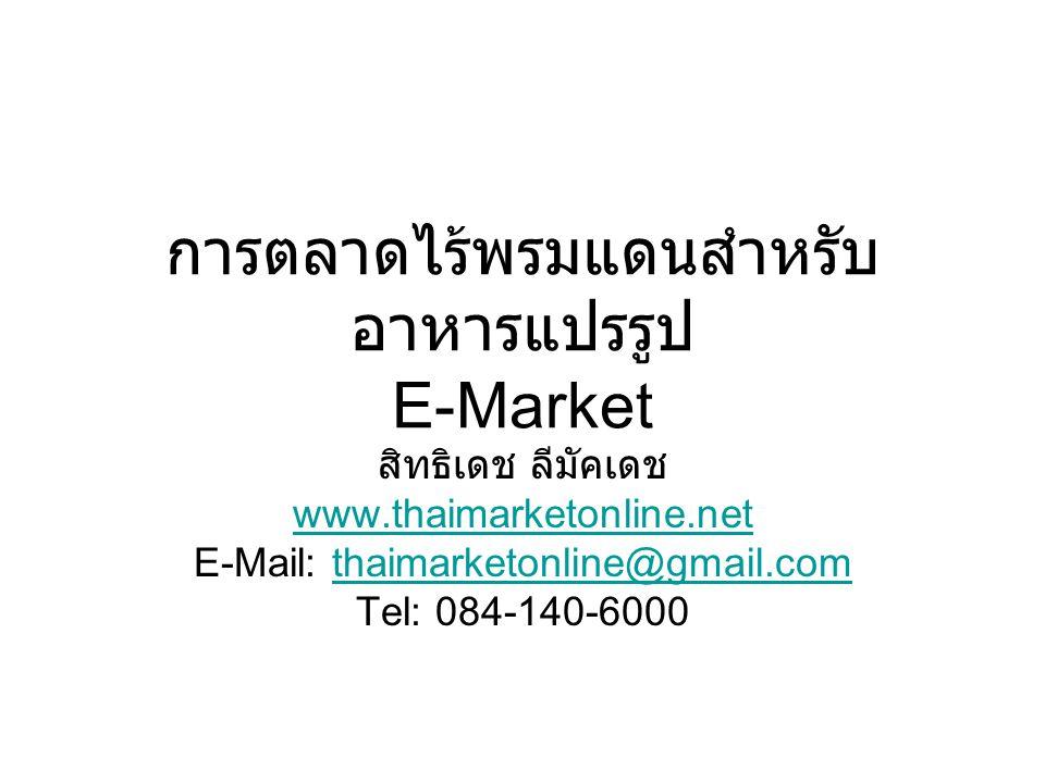 การตลาดไร้พรมแดนสำหรับอาหารแปรรูป E-Market