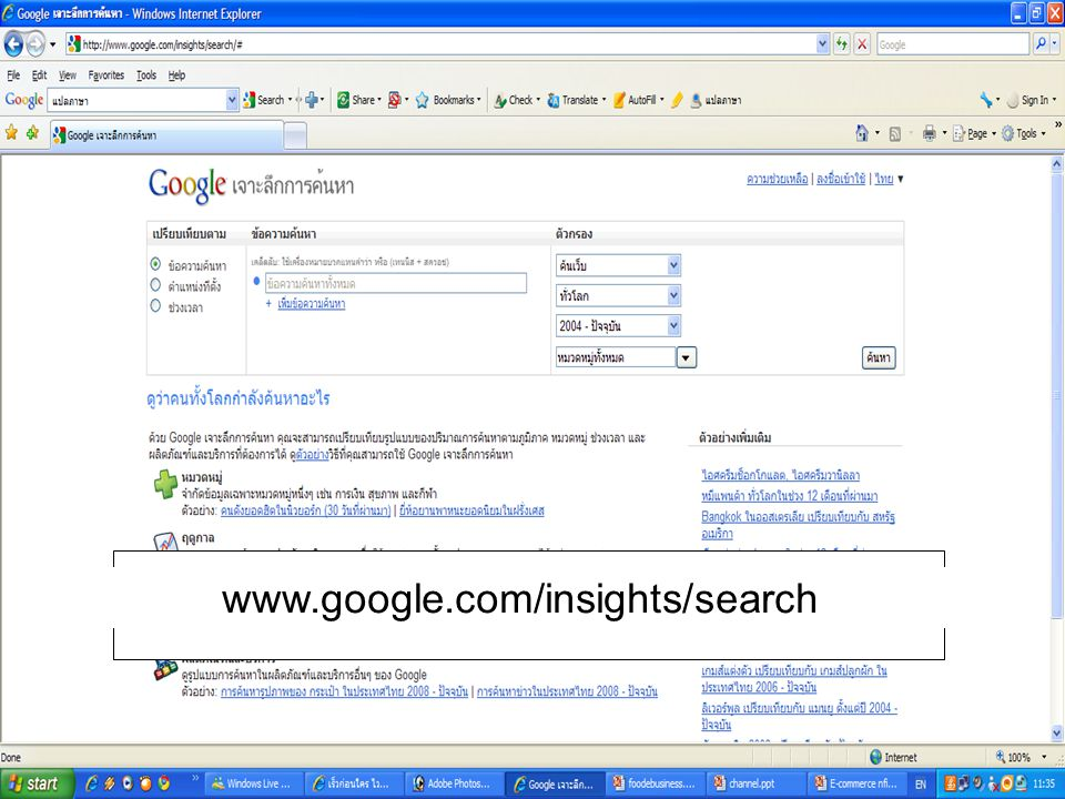 www.google.com/insights/search