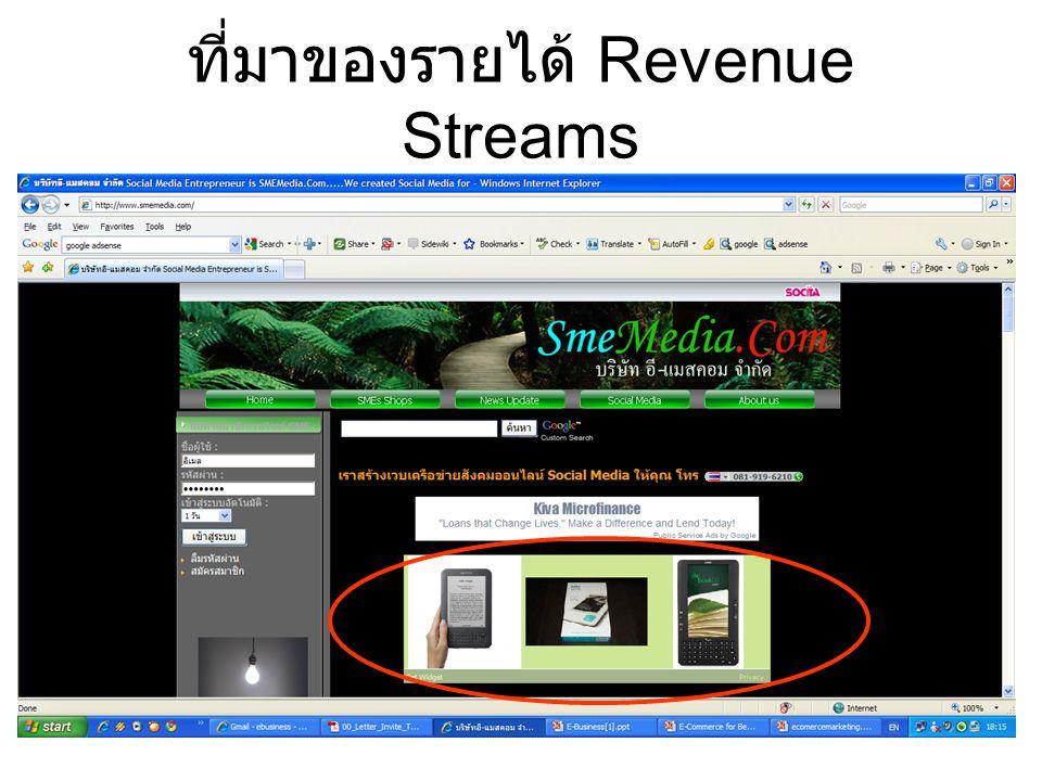 ที่มาของรายได้ Revenue Streams