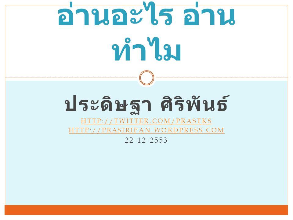 อ่านอะไร อ่านทำไม ประดิษฐา ศิริพันธ์ 22-12-2553