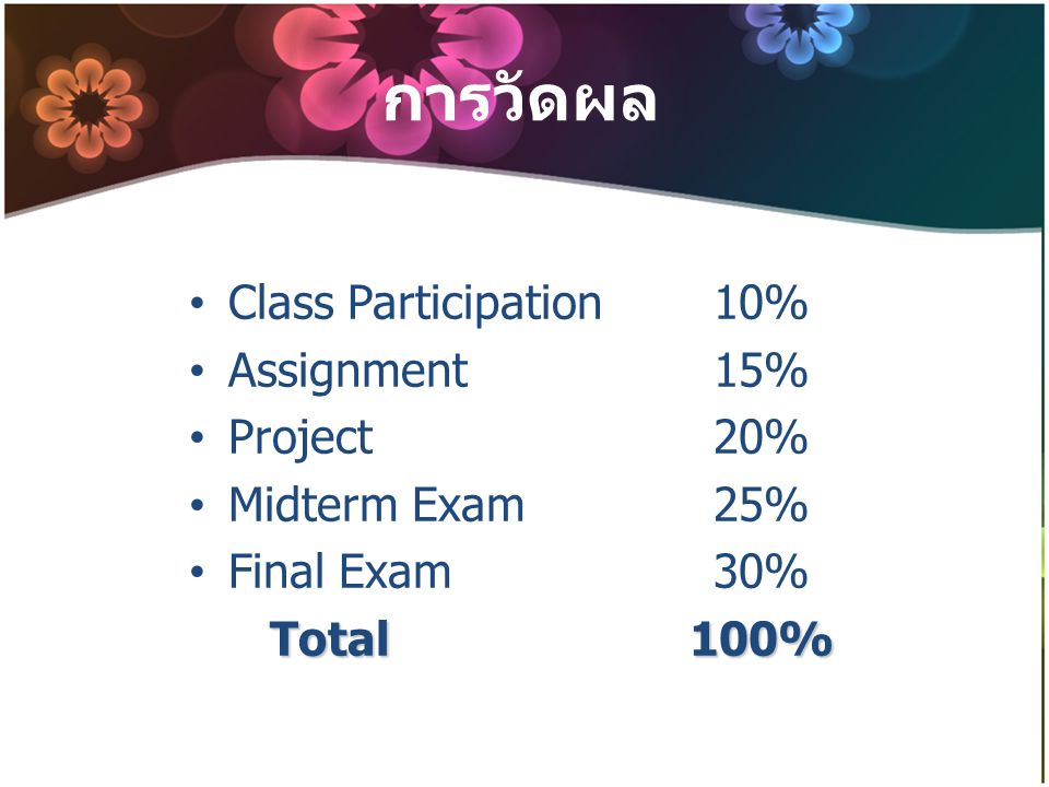 การวัดผล Class Participation 10% Assignment 15% Project 20%