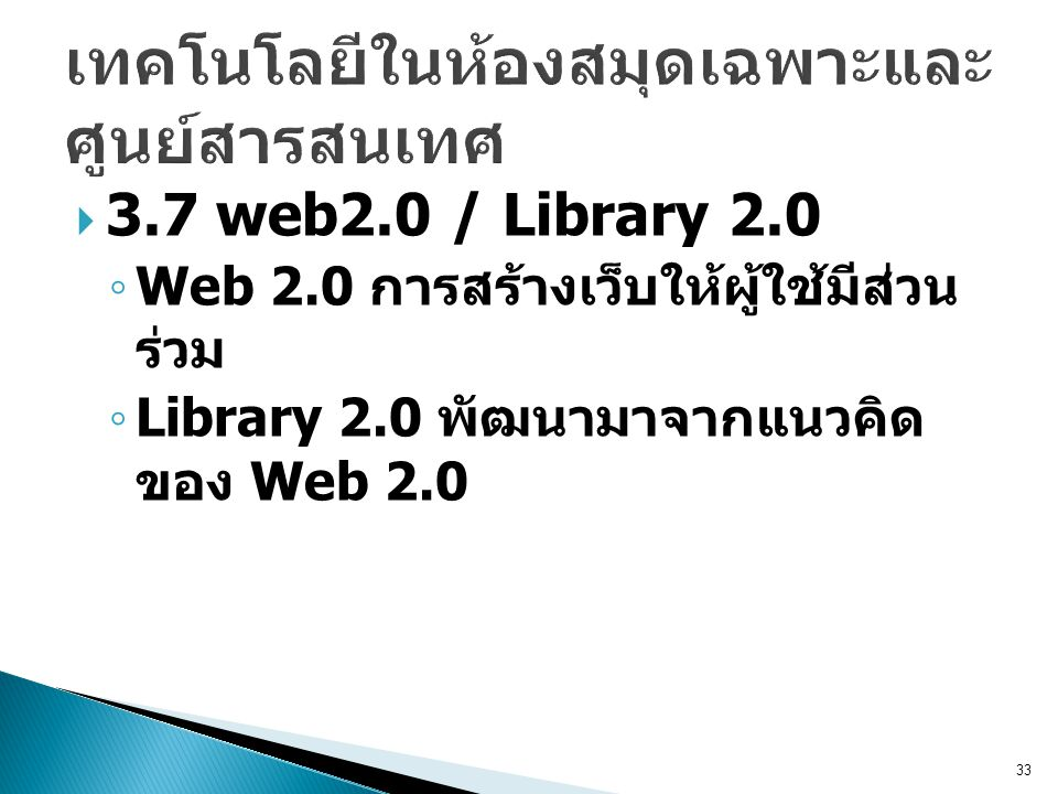 เทคโนโลยีในห้องสมุดเฉพาะและศูนย์สารสนเทศ