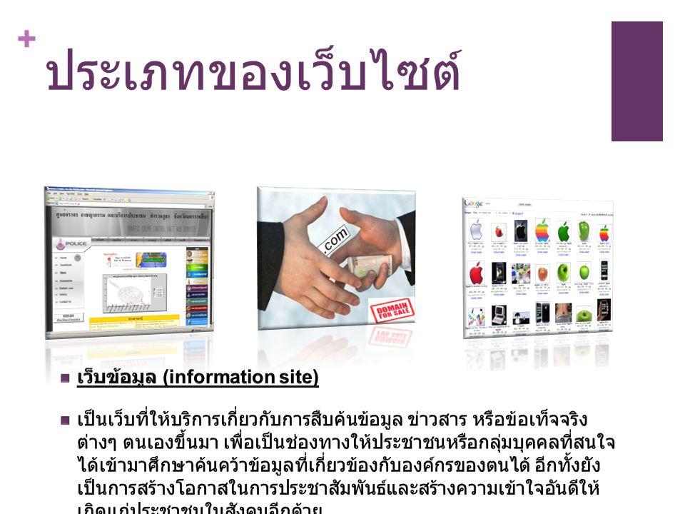 ประเภทของเว็บไซต์ เว็บข้อมูล (information site)