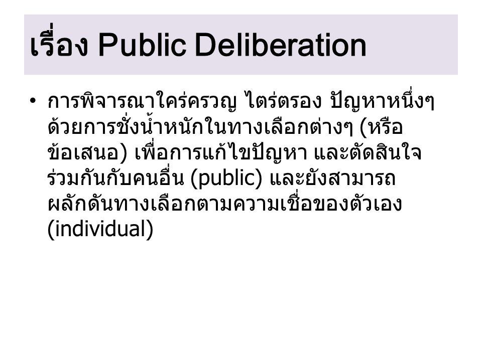 เรื่อง Public Deliberation