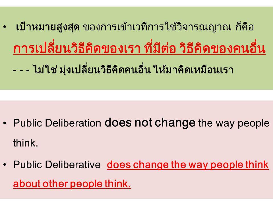 เป้าหมายสูงสุด ของการเข้าเวทีการใช้วิจารณญาณ ก็คือ การเปลี่ยนวิธีคิดของเรา ที่มีต่อ วิธีคิดของคนอื่น - - - ไม่ใช่ มุ่งเปลี่ยนวิธีคิดคนอื่น ให้มาคิดเหมือนเรา