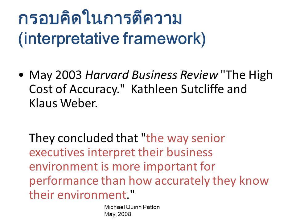 กรอบคิดในการตีความ (interpretative framework)