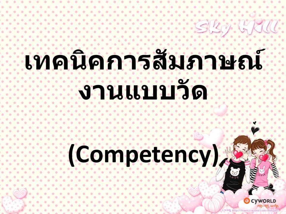 เทคนิคการสัมภาษณ์งานแบบวัด (Competency)