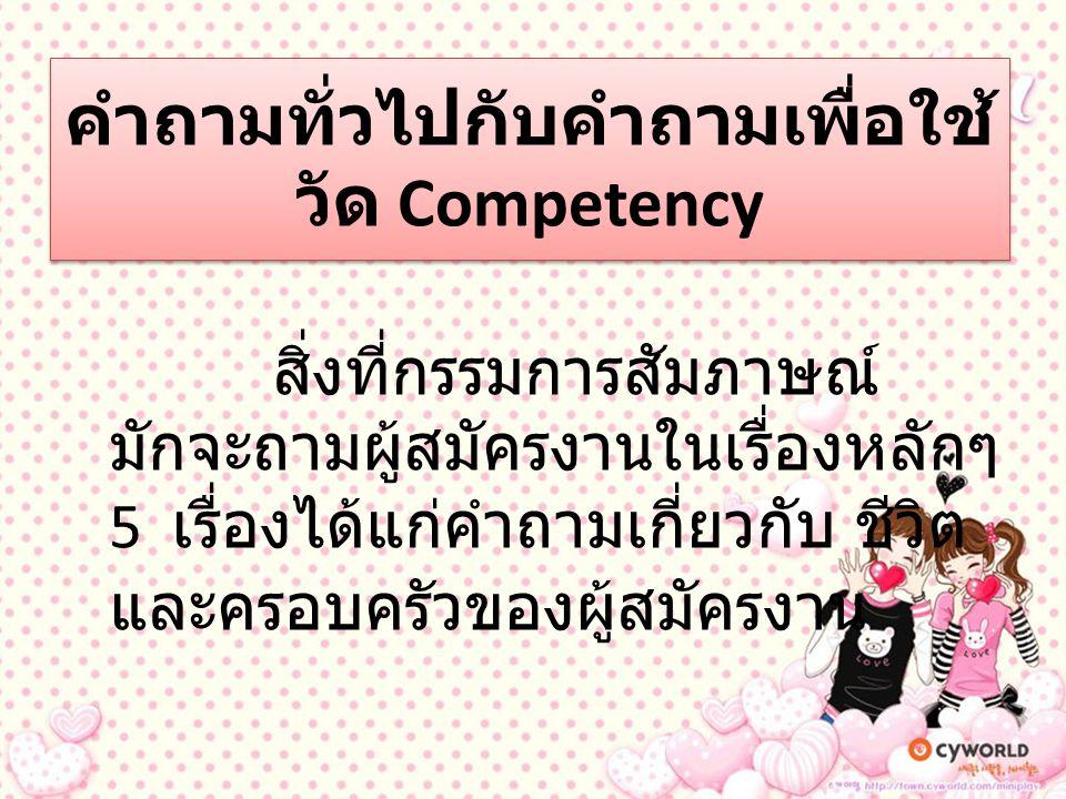 คำถามทั่วไปกับคำถามเพื่อใช้วัด Competency