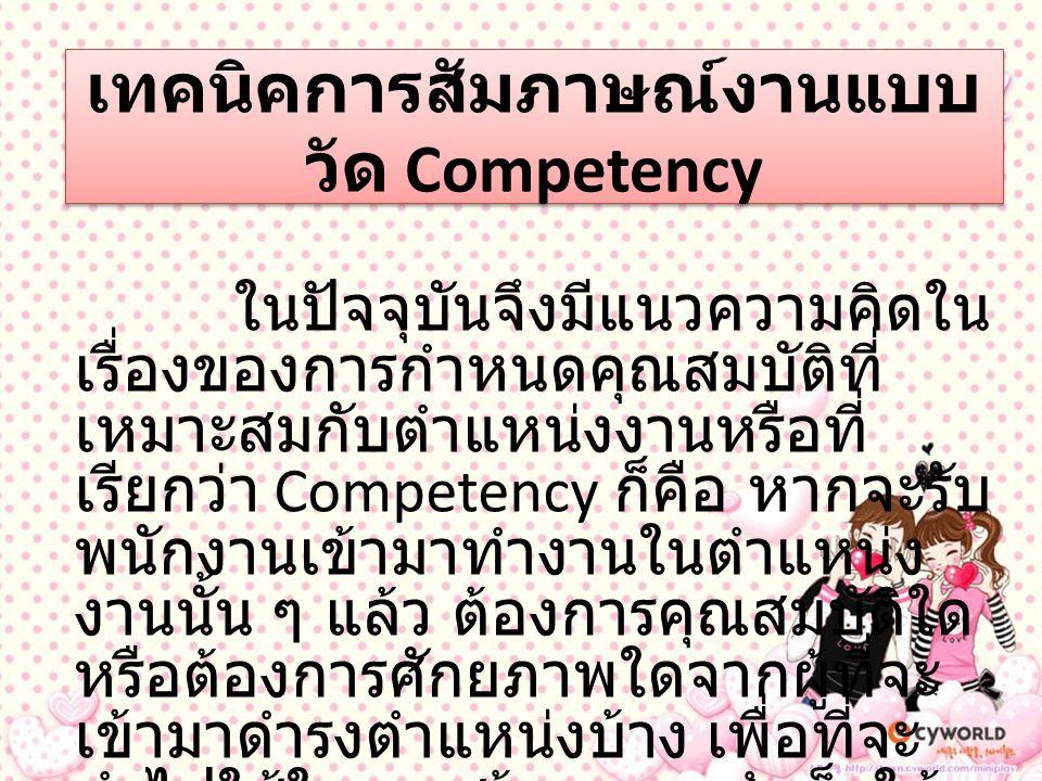 เทคนิคการสัมภาษณ์งานแบบวัด Competency