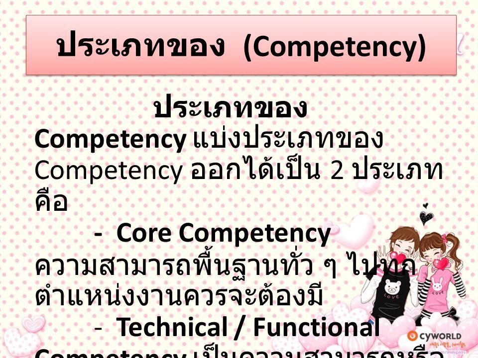ประเภทของ (Competency)