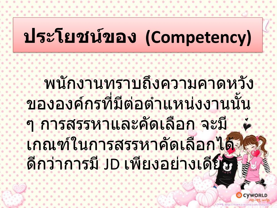 ประโยชน์ของ (Competency)