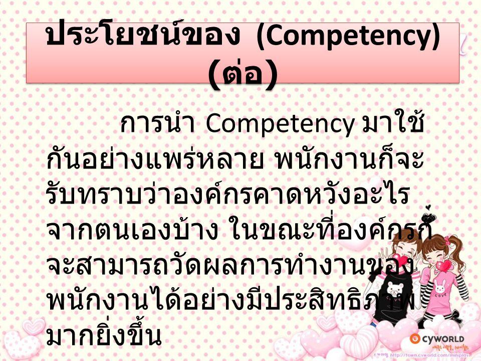 ประโยชน์ของ (Competency) (ต่อ)