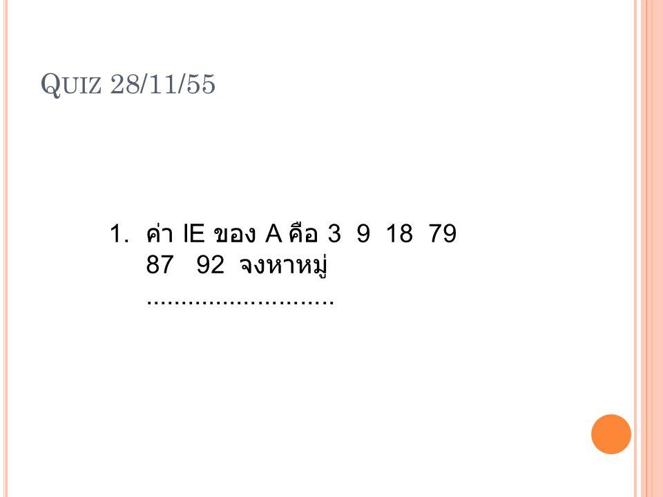 Quiz 28/11/55 ค่า IE ของ A คือ 3 9 18 79 87 92 จงหาหมู่...........................