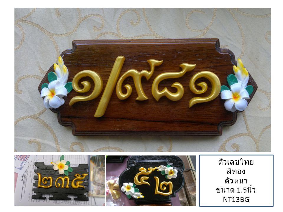 ตัวเลขไทย สีทอง ตัวหนา ขนาด 1.5นิ้ว NT13BG